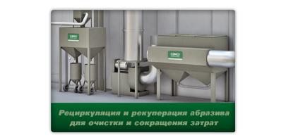 Система Очистки Неагрессивными Абразивами