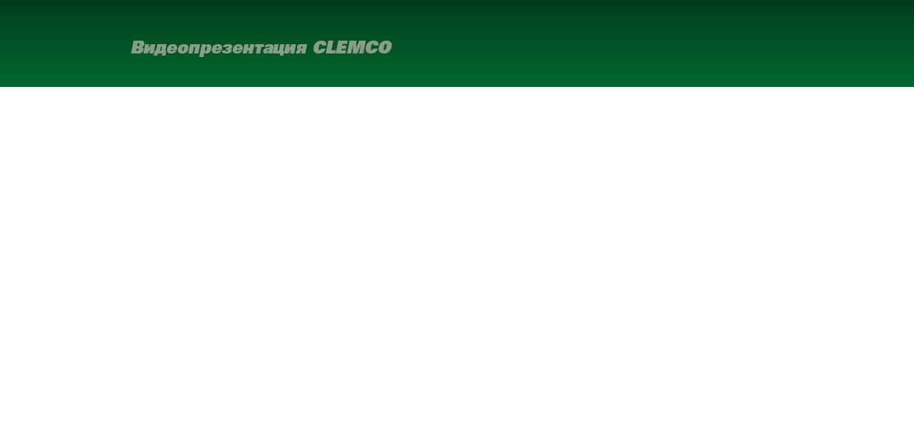 <div class='carusel-title'><img src='/sites/default/modules/clemco/images/icon-film.svg'>Видеопрезентация</div>